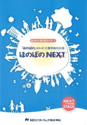 fukushi_NEXT_01